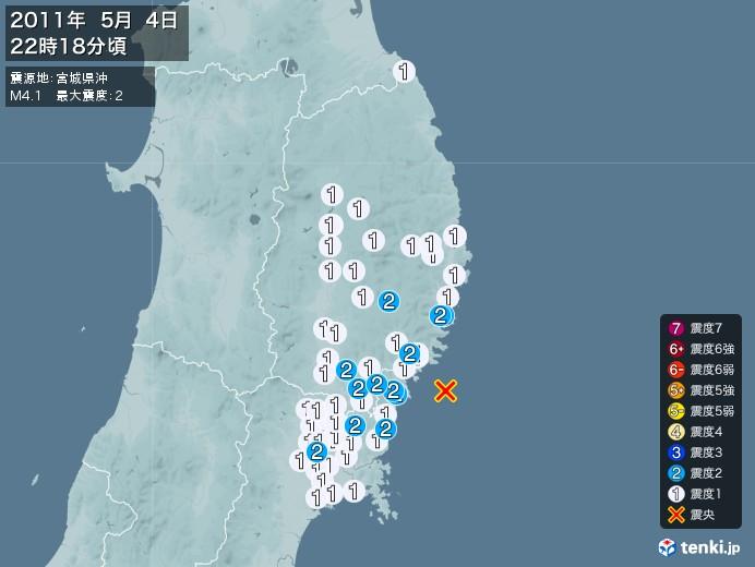 地震情報(2011年05月04日22時18分発生)