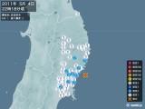 2011年05月04日22時18分頃発生した地震