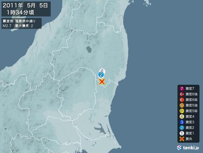 地震情報(2011年05月05日01時34分発生)
