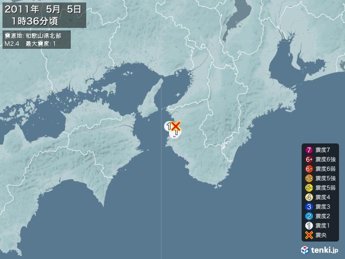 地震情報(2011年05月05日01時36分発生)