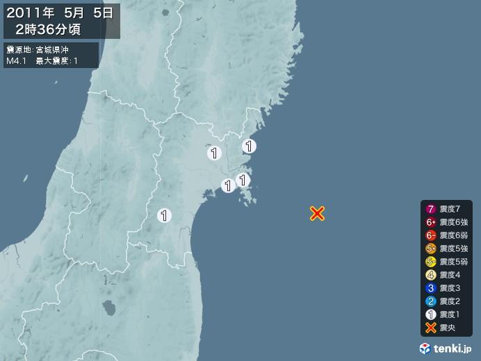 地震情報(2011年05月05日02時36分発生)