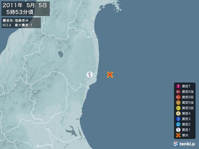 地震情報(2011年05月05日05時53分発生)