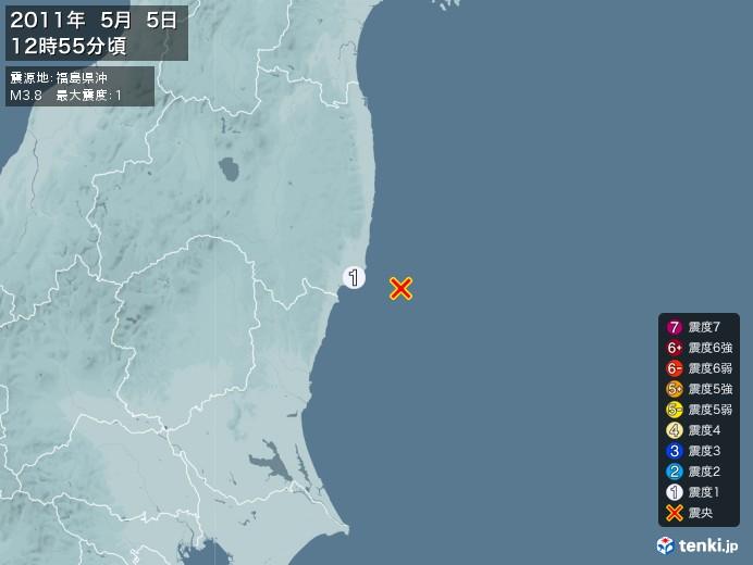 地震情報(2011年05月05日12時55分発生)