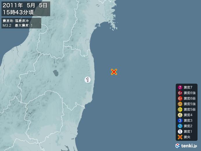 地震情報(2011年05月05日15時43分発生)