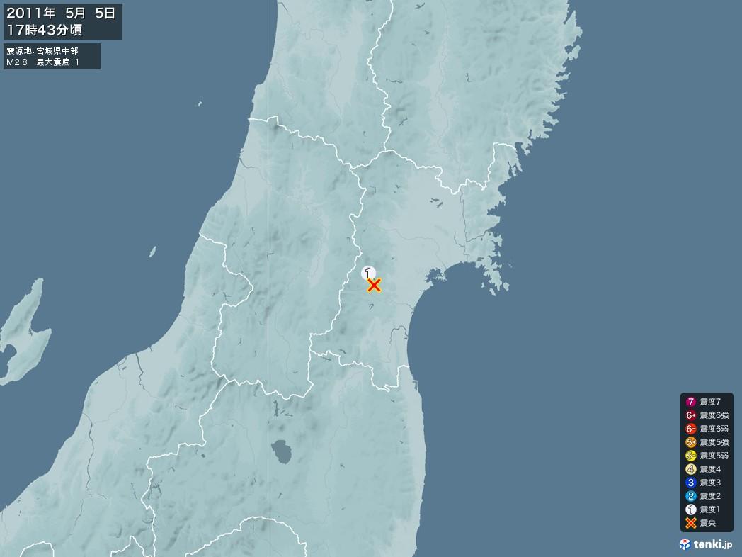 地震情報 2011年05月05日 17時43分頃発生 最大震度:1 震源地:宮城県中部(拡大画像)
