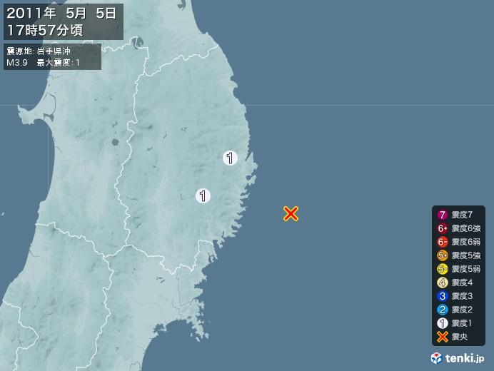 地震情報(2011年05月05日17時57分発生)