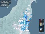2011年05月05日19時20分頃発生した地震