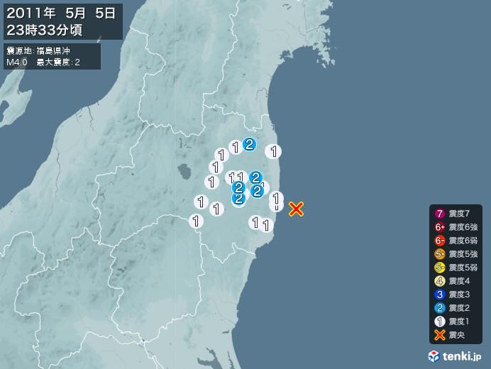 地震情報(2011年05月05日23時33分発生)