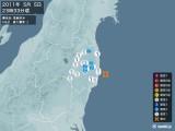 2011年05月05日23時33分頃発生した地震