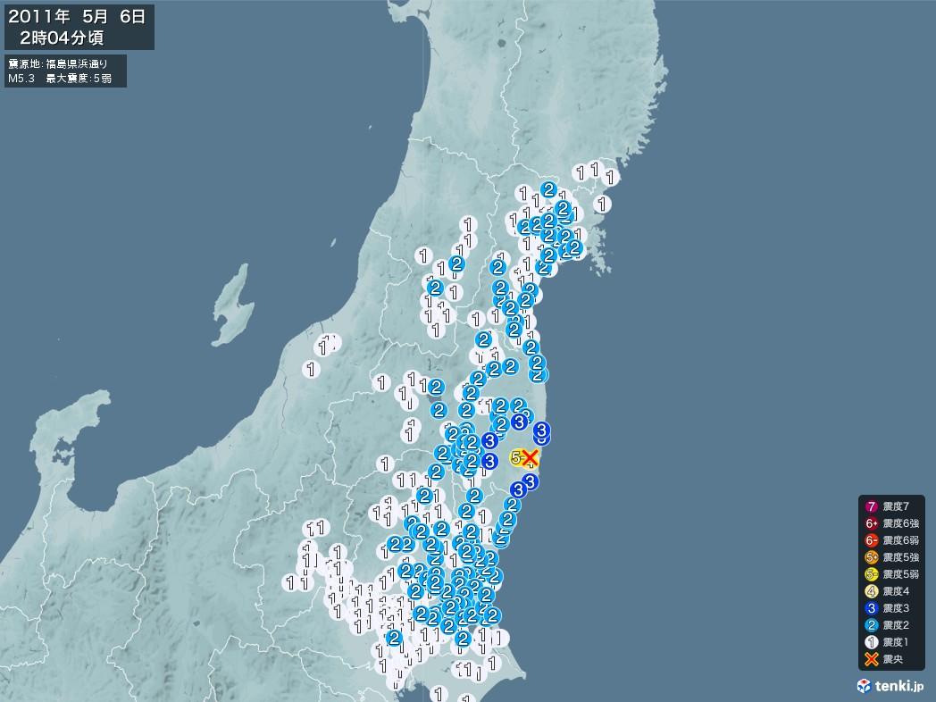 地震情報 2011年05月06日 02時04分頃発生 最大震度:5弱 震源地:福島県浜通り(拡大画像)