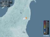 2011年05月06日05時36分頃発生した地震