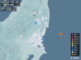 2011年05月06日07時47分頃発生した地震