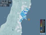 2011年05月06日16時56分頃発生した地震