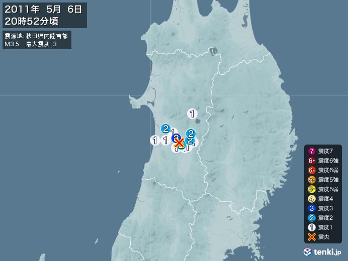 地震情報(2011年05月06日20時52分発生)