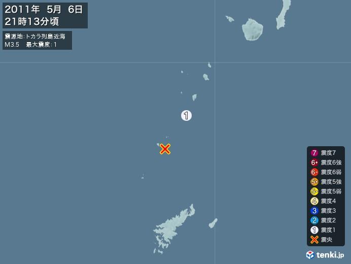 地震情報(2011年05月06日21時13分発生)