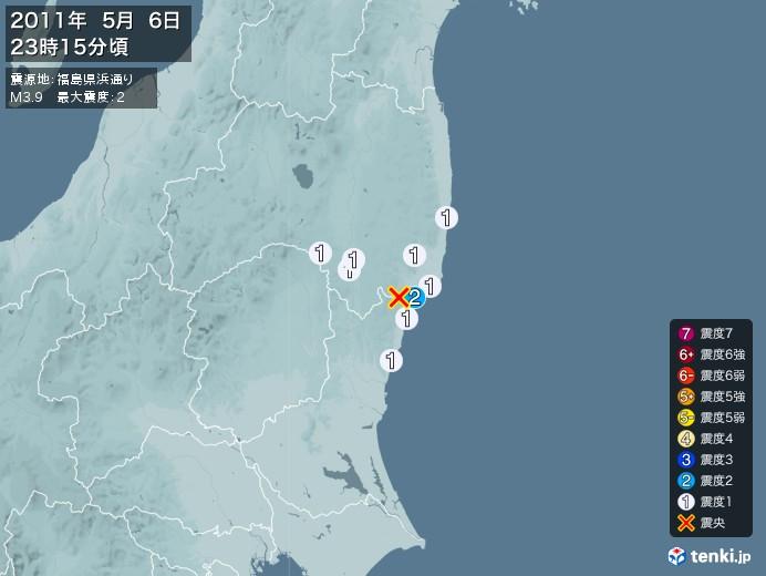 地震情報(2011年05月06日23時15分発生)