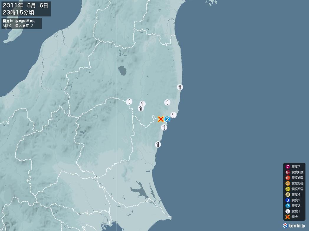 地震情報 2011年05月06日 23時15分頃発生 最大震度:2 震源地:福島県浜通り(拡大画像)