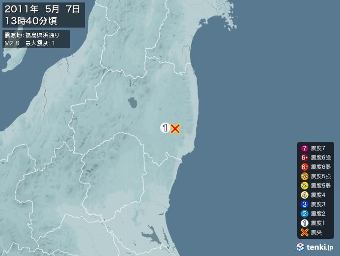 地震情報(2011年05月07日13時40分発生)