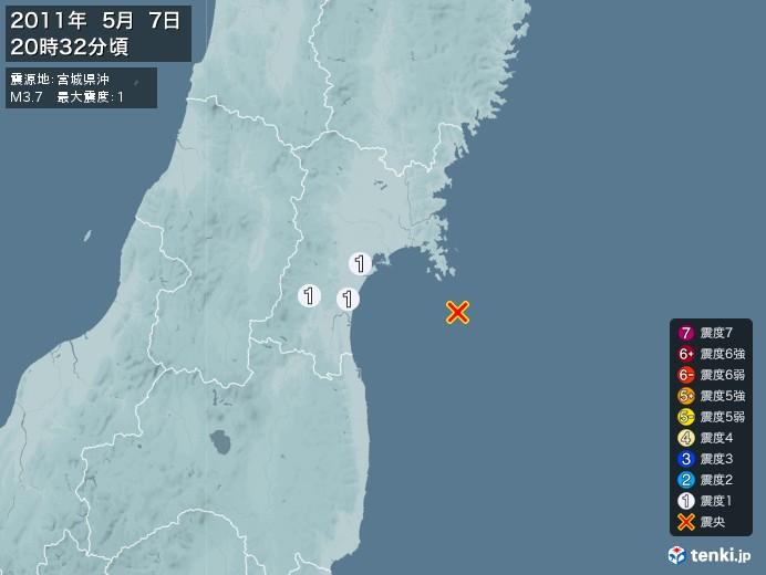 地震情報(2011年05月07日20時32分発生)
