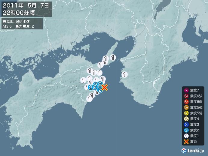 地震情報(2011年05月07日22時00分発生)