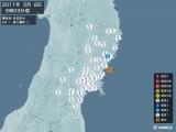 2011年05月08日05時03分頃発生した地震