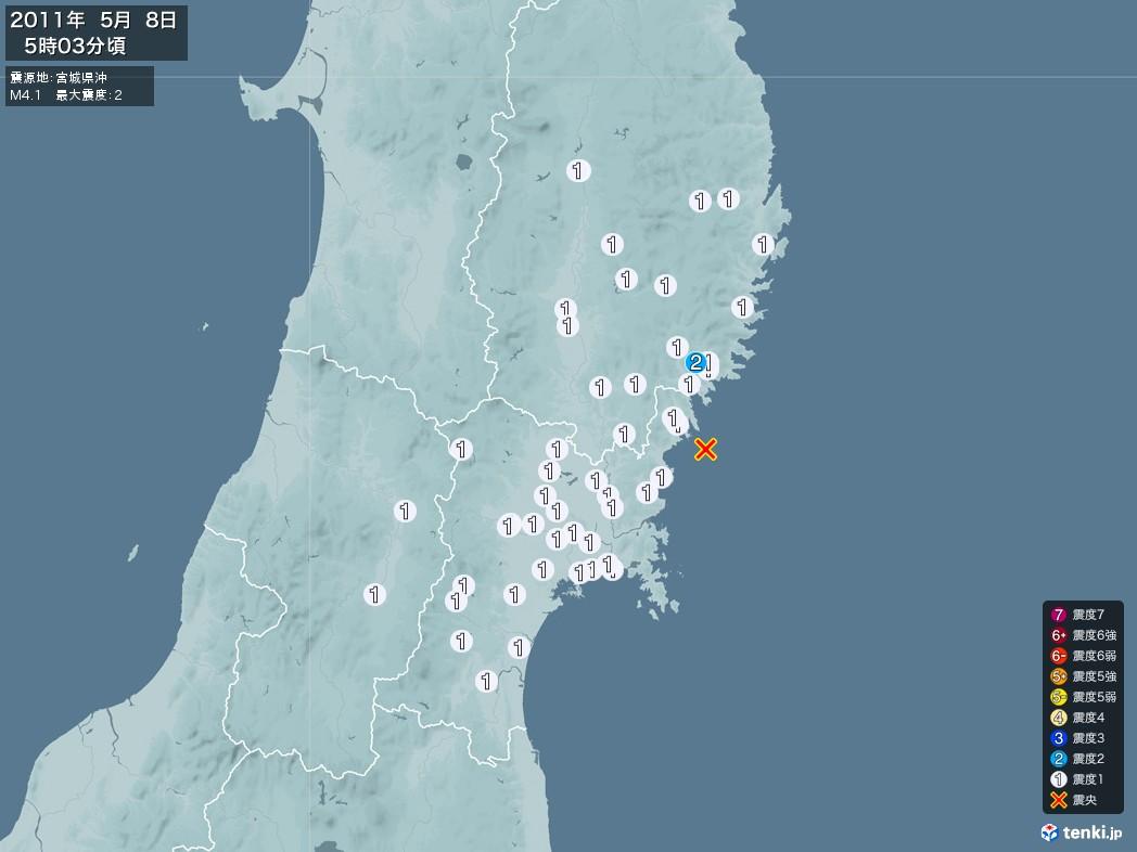 地震情報 2011年05月08日 05時03分頃発生 最大震度:2 震源地:宮城県沖(拡大画像)