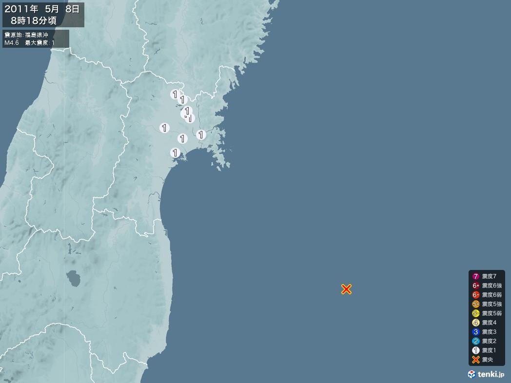 地震情報 2011年05月08日 08時18分頃発生 最大震度:1 震源地:福島県沖(拡大画像)