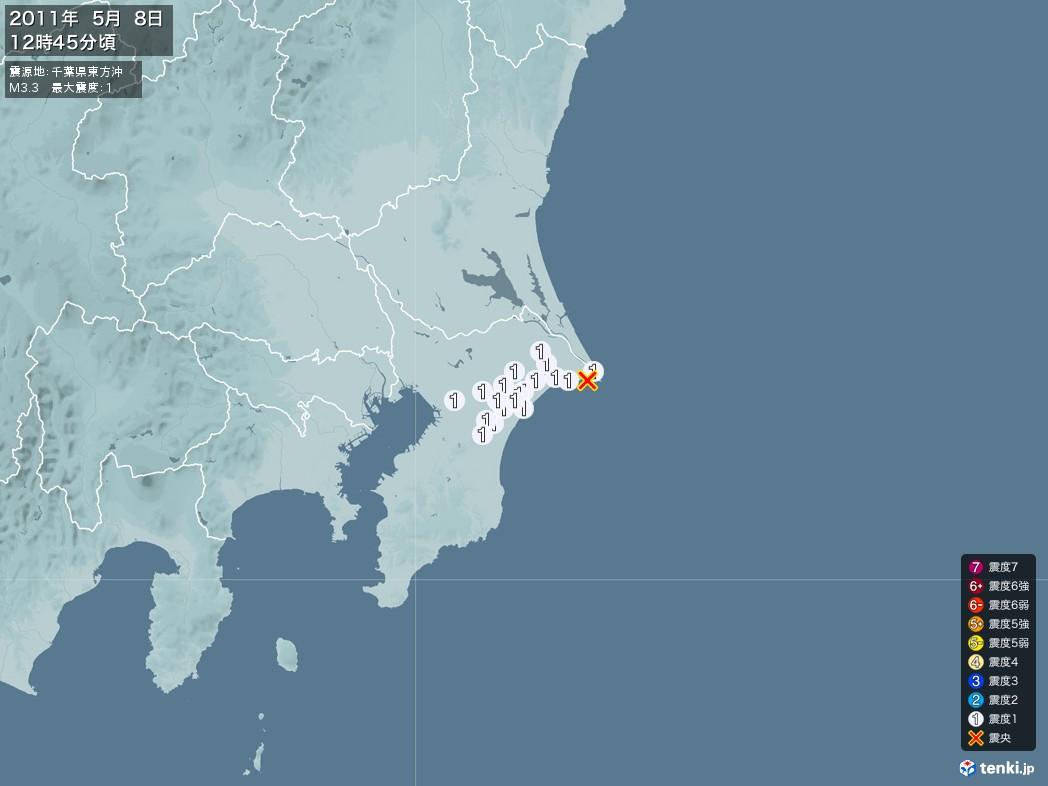 地震情報 2011年05月08日 12時45分頃発生 最大震度:1 震源地:千葉県東方沖(拡大画像)