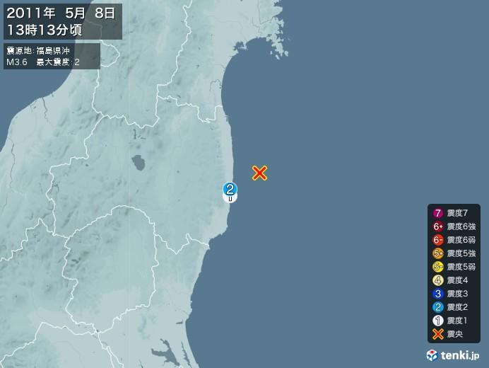 地震情報(2011年05月08日13時13分発生)