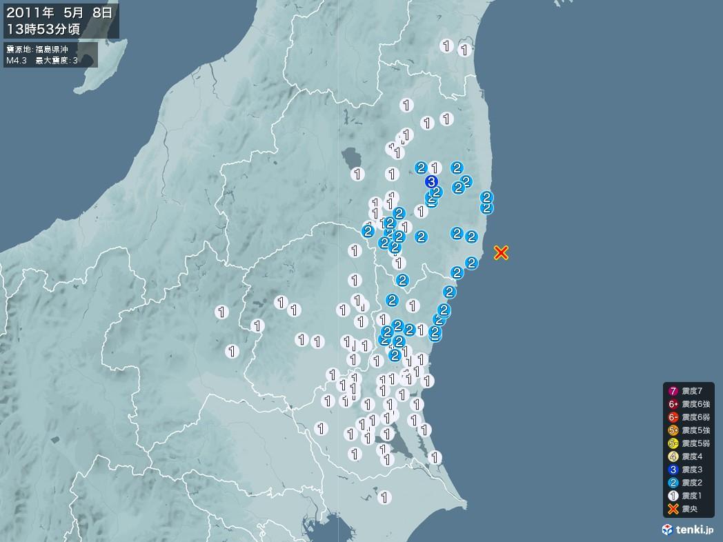 地震情報 2011年05月08日 13時53分頃発生 最大震度:3 震源地:福島県沖(拡大画像)