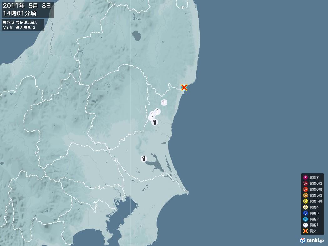 地震情報 2011年05月08日 14時01分頃発生 最大震度:2 震源地:福島県浜通り(拡大画像)