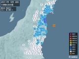 2011年05月08日19時43分頃発生した地震