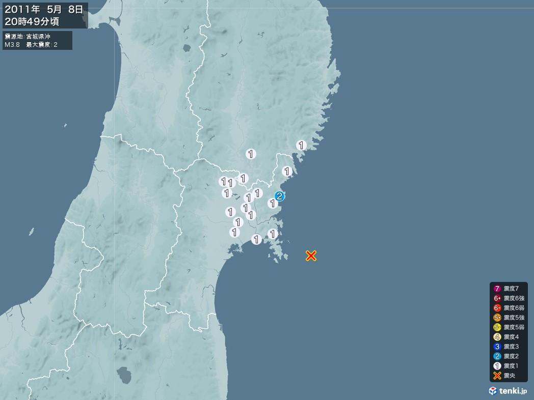 地震情報 2011年05月08日 20時49分頃発生 最大震度:2 震源地:宮城県沖(拡大画像)