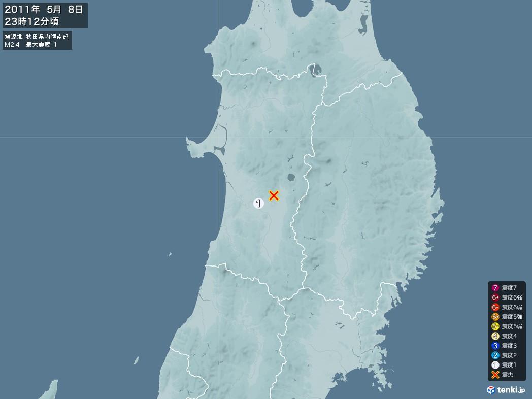 地震情報 2011年05月08日 23時12分頃発生 最大震度:1 震源地:秋田県内陸南部(拡大画像)