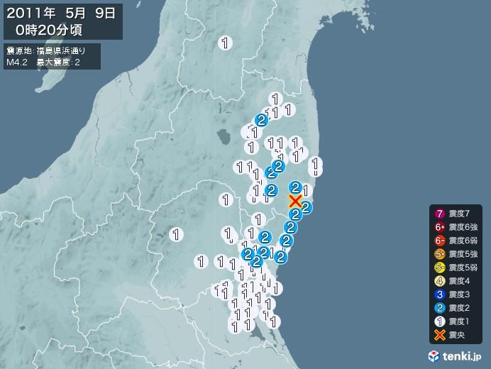 地震情報(2011年05月09日00時20分発生)