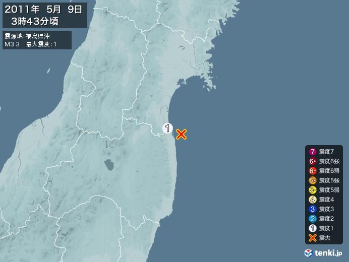 地震情報(2011年05月09日03時43分発生)