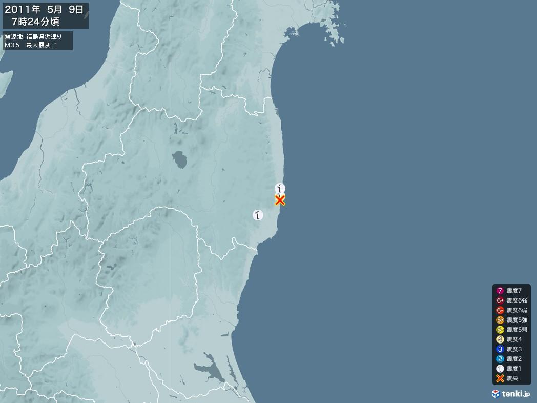 地震情報 2011年05月09日 07時24分頃発生 最大震度:1 震源地:福島県浜通り(拡大画像)