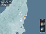 2011年05月09日08時04分頃発生した地震