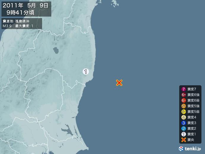 地震情報(2011年05月09日09時41分発生)