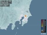 2011年05月09日22時55分頃発生した地震