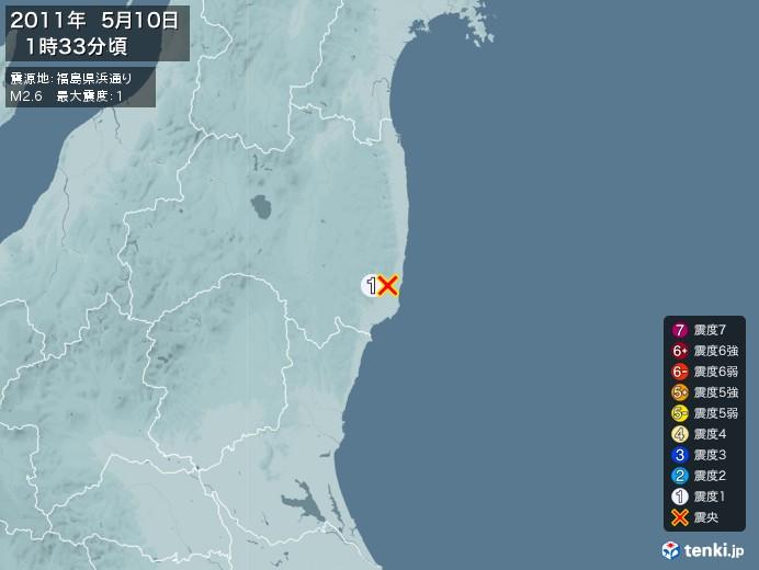 地震情報(2011年05月10日01時33分発生)