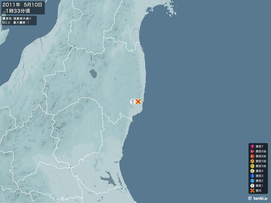 地震情報 2011年05月10日 01時33分頃発生 最大震度:1 震源地:福島県浜通り(拡大画像)