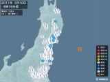 2011年05月10日05時16分頃発生した地震