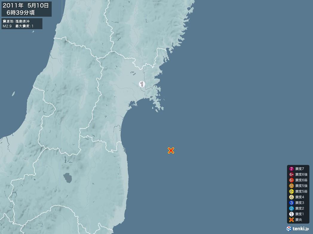 地震情報 2011年05月10日 06時39分頃発生 最大震度:1 震源地:福島県沖(拡大画像)