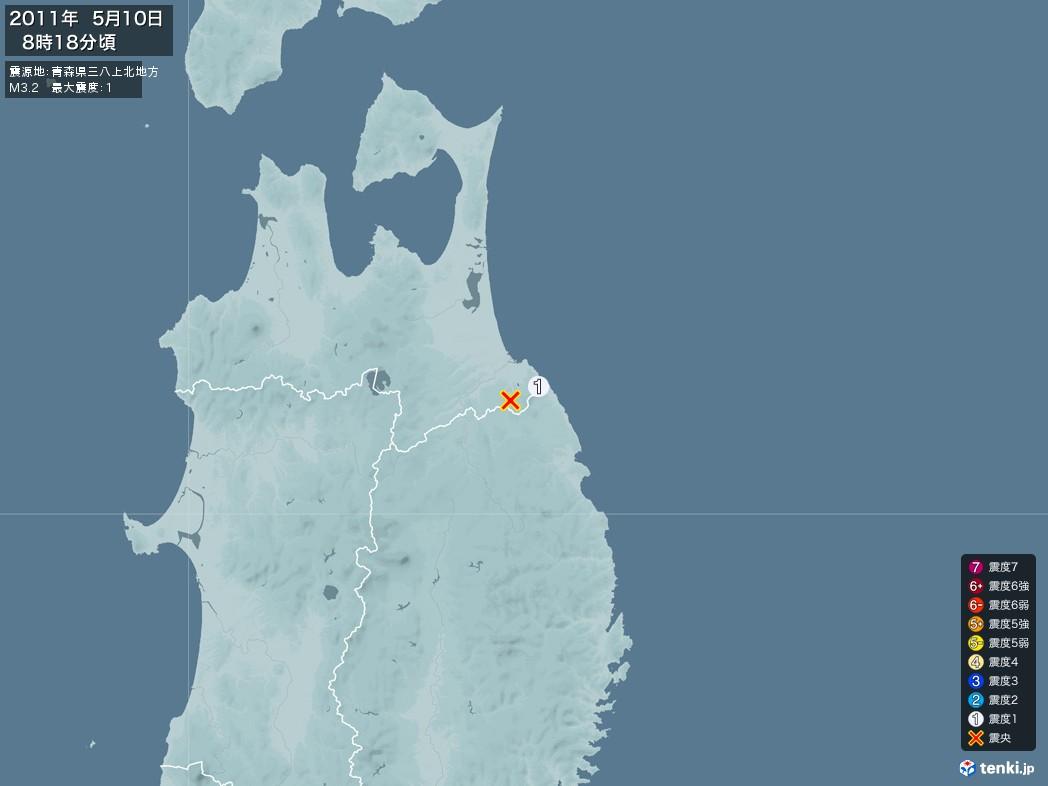 地震情報 2011年05月10日 08時18分頃発生 最大震度:1 震源地:青森県三八上北地方(拡大画像)