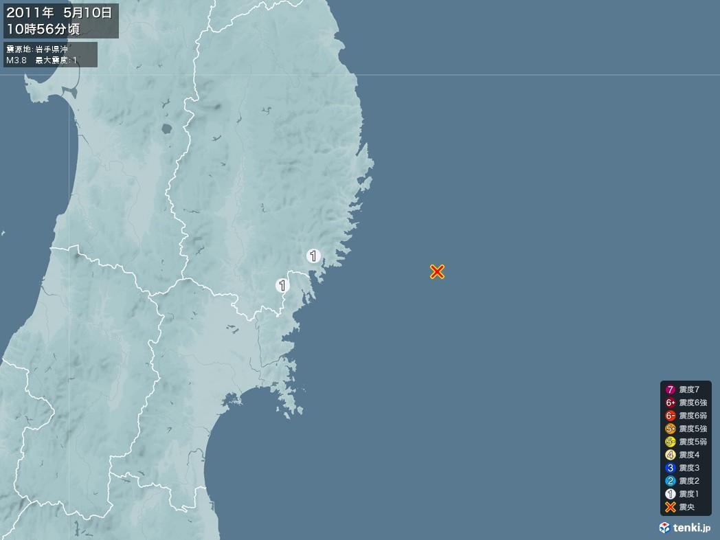 地震情報 2011年05月10日 10時56分頃発生 最大震度:1 震源地:岩手県沖(拡大画像)