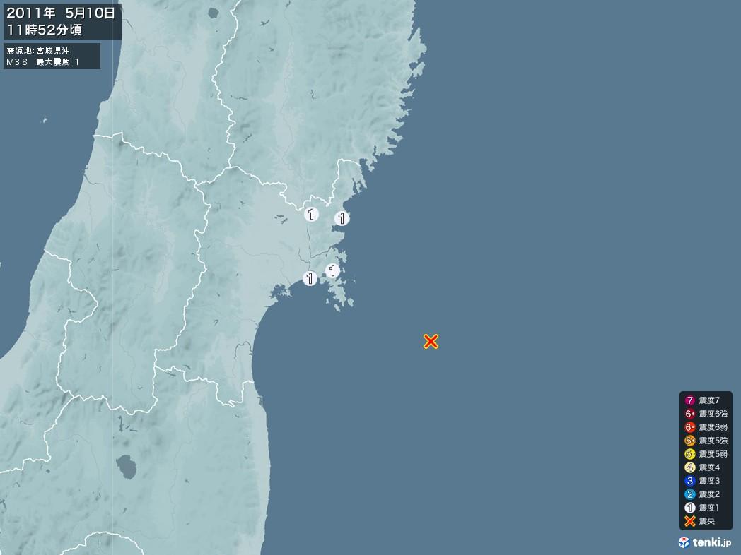 地震情報 2011年05月10日 11時52分頃発生 最大震度:1 震源地:宮城県沖(拡大画像)