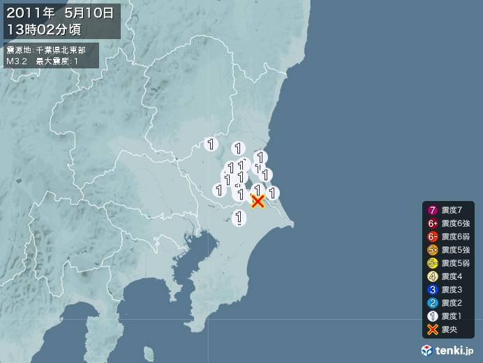 地震情報(2011年05月10日13時02分発生)