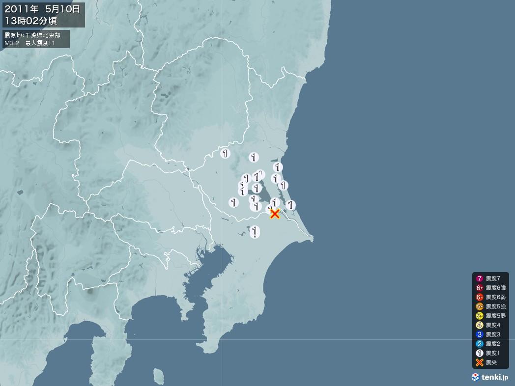 地震情報 2011年05月10日 13時02分頃発生 最大震度:1 震源地:千葉県北東部(拡大画像)
