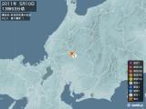 2011年05月10日13時53分頃発生した地震